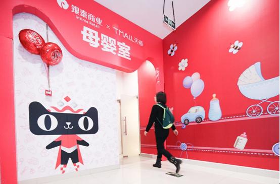 阿里新零售赋能线下 百联银泰多个天猫智能母婴室将亮相