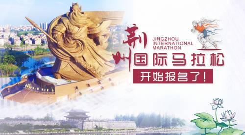2017荆州国际马拉松开始报名了!