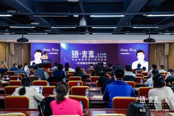 人民网首办区块链峰会 IOST谈技术落地
