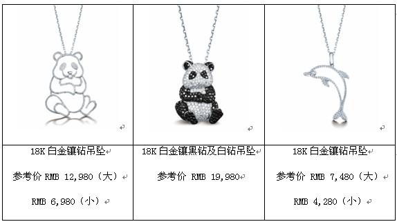 熊猫与海豚卡通动物钻石吊坠 大熊猫堪称中国的国宝,憨厚可爱,深受人们亲睐。经过TSL  谢瑞麟工匠的巧手雕琢,勾勒出双手捧腹、席地而坐的大熊猫形态,并缀以白钻或黑钻,如同点睛之笔,更显珍贵和稀有。海豚则是世界上最具智慧的动物之一,它十分乐意与人交往和亲近,TSL  谢瑞麟采用18K金和白钻勾勒出海豚灵动的线条,跃然水面的姿态生动可爱。 憨态可掬的大熊猫,聪明活泼的小海豚,这些纯净无邪的生灵,一定能带给你缤纷的快乐心情。在今年的六一儿童节,快来TSL  谢瑞麟将它们带回家,爱动物,更爱