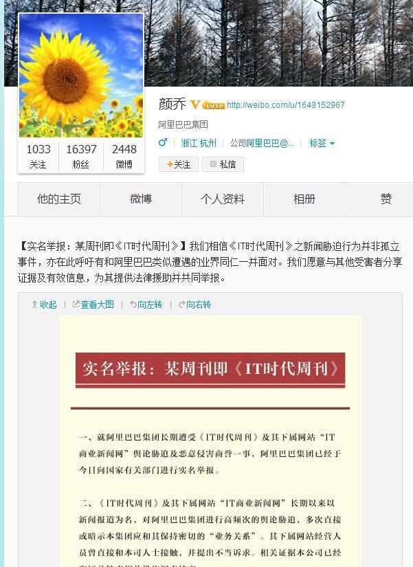 阿里巴巴公关总监微博实名举报商业媒体