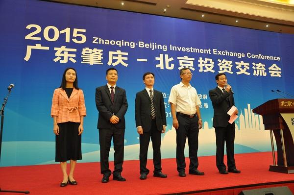 2015广东肇庆—北京投资交流会在京举办