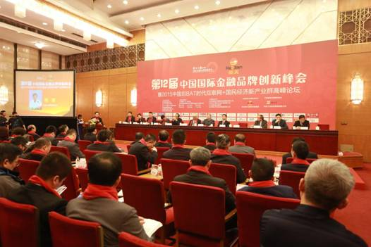 第12届中国国际金融品牌创新峰会在京召开