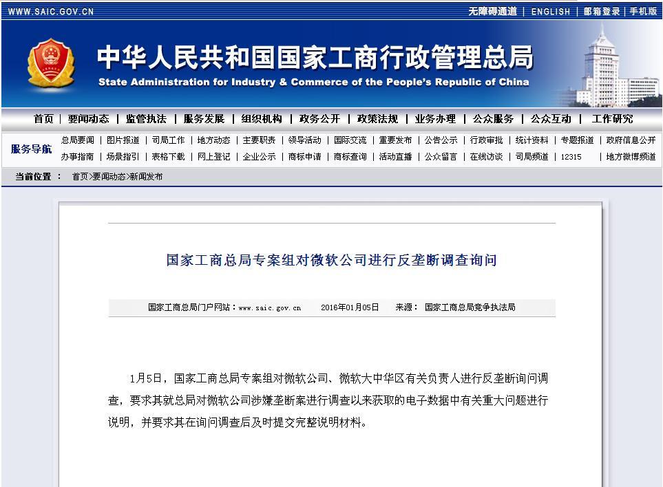 电总局限歌令_中国日报网1月5日电 国家工商总局5日表示,今日对微软公司进行反垄断