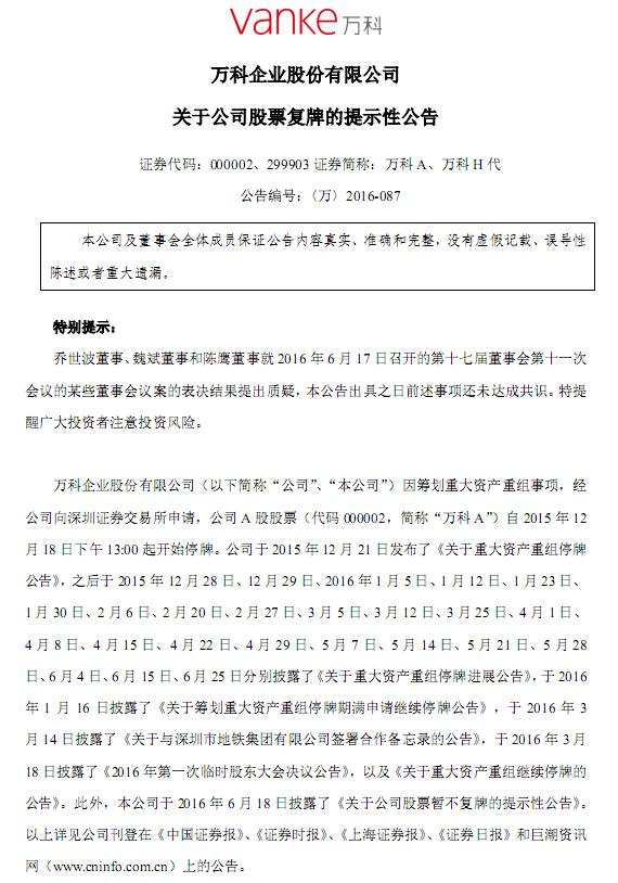 停牌近7个月 万科A宣布将于7月4日复牌