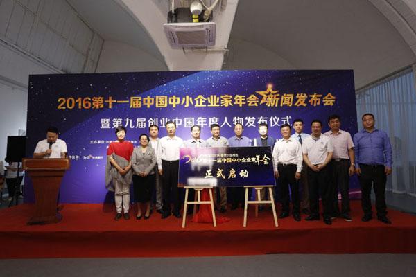 第十一届中国中小企业家年会将于11月举行