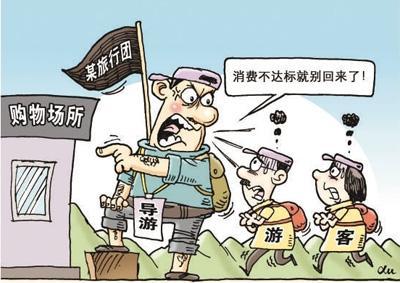 云南副省长参团旅游 被购物商店