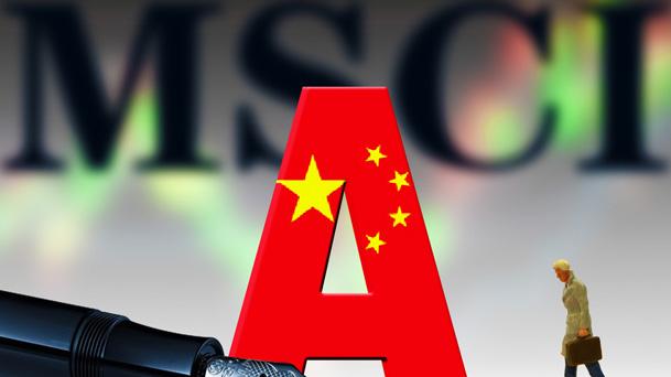 A股成功闯关MSCI 专家:重大利好!对中国资本市场是一重要里程碑