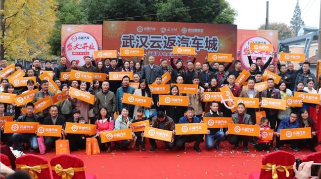 云返汽车第二十六家分店正式落地湖北武汉