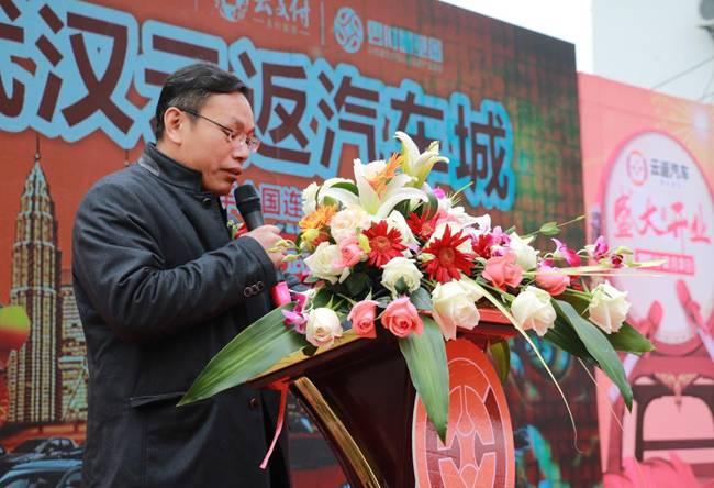 云付通发力汽车领域,武汉云返汽车城盛大开业