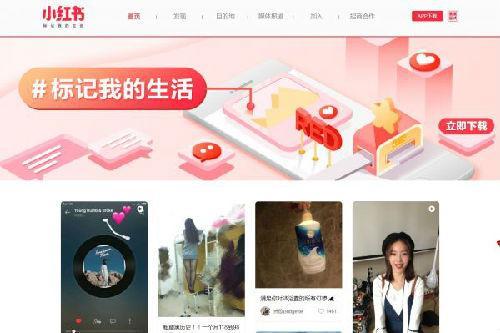 日媒:小红书、网易考拉等中国跨境电商新势力崛起