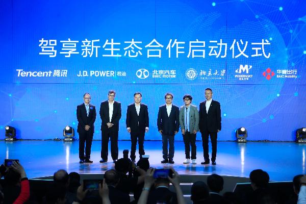 """""""驾享新生态""""新品牌IP将引领北汽集团走向何方"""