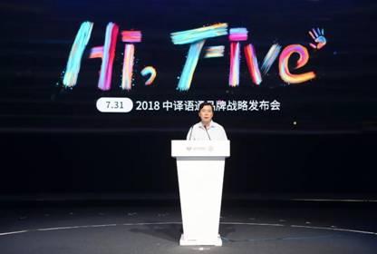 """""""Hi, Five""""2018中译语通品牌战略发布会召开 大数据生态再升级"""