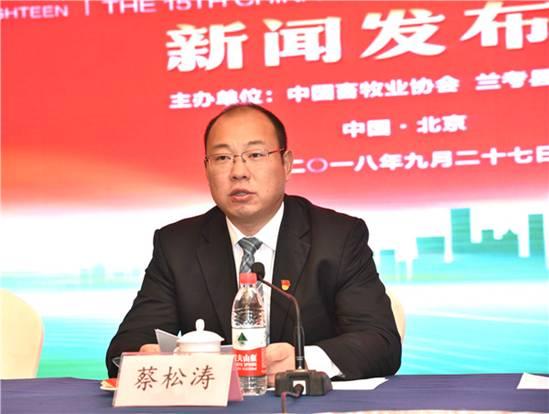 第十五届(2018)中国羊业发展大会将于10月9日在兰考举行