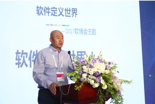 2017中国软件业投融资趋势论坛在京举行