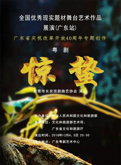 粤剧《惊蛰》入选全国优秀现实题材舞台艺术作品展演